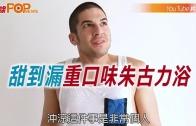 (粵)甜到漏 重口味朱古力浴