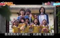 (粵)《五個小孩》獲五提名 千嬅金像獎鬥林嘉欣