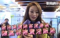 (粵)被指高價陪客度春宵 陳嘉容捲賣淫飯局