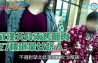 (粵)武漢天降兩舊臘肉 27樓砸暈女路人