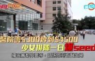 (粵)醫院籌$300炒到$4500 少女排隊一日爆seed