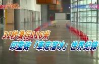 """(粵)31秒滑行116米 印童破""""車底溜冰""""世界紀錄"""