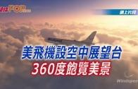(粵)美飛機設空中展望台  360度飽覽美景