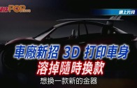 (粵)車廠新招3D打印車身 溶掉隨時換款