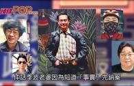 (港聞)吳亮星話5條書店友 偷渡返大陸嫖妓被捕