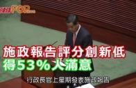 (港聞)施政報告評分創新低 得53%人滿意