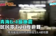 (粵)青海6.4級地震 居民零下20度避難
