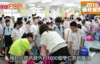 (港聞)逾7成幼園免學費 10億助一帶一路學生升學