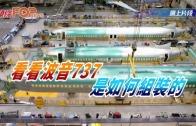 (粵)看看波音737是如何組裝的