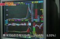 (粵)A股又熔斷跌7%停市 交易得14分鐘搞乜