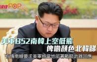 (粵)美軍B52南韓上空低飛 俾啲顏色北韓睇