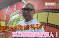 (粵)肥Bob諗計谷淚:要幻想啲囡嫁晒人!