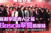 (粵)新劇享盡齊人之福 Bosco翠如搞曖昧