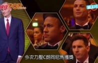 (粵)力壓C朗尼馬  美斯五奪金球獎