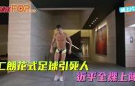 (粵)C朗花式足球引死人  近乎全裸上陣