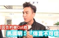 (粵)冇因合約被Cut戲  馬國明:「傳言不可信」