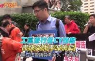 (港聞)工黨遊行促CY找數 盡快交代李波失蹤