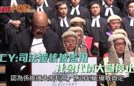 (港聞)CY:司法覆核被濫用 社會代價大籲停止