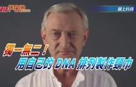 (粵)獨一無二!用自己的DNA排列製成頸巾