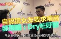 (粵)自認搵女友要求唔高  陳展鵬:Dry咗好耐