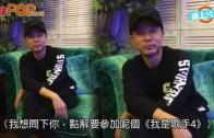 (粵)李克勤唔驚變子瑜 fb直播:我係香港歌手