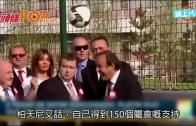 (粵)柏天尼棄選FIFA會長「冇足夠時間準備」