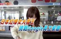 (粵)日本紅爆女大胃王 挑戰Google員工餐廳