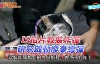 (粵)IS拍片教裝炸彈 研究啟動廢棄導彈