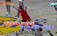 (粵)球迷半場入波奪獎金  買Kobe最後一役門票