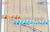 (粵)只需一杯清水無需牙膏的Misoka牙刷
