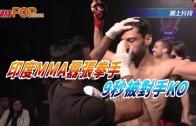 (粵)印度MMA囂張拳手  9秒被對手KO