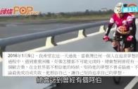 (粵)柯P單車21小時創舉 pat痛圓夢再戰雙塔