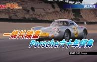 (粵)一條片睇盡 Porsche 六十年經典