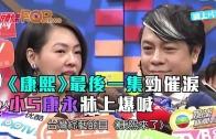 (粵)《康熙》最後一集勁催淚 小S康永牀上爆喊