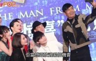 (粵)周潤發又做selfie王 胡然露事業線搶鏡