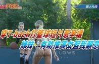 (粵)穿T-back打籃球短片惹爭議  辣妹:有助推廣女籃我願意