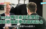 (港聞)Tesla專注產品差異化  對本港電能車市場有信心
