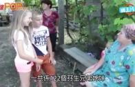 (粵)烏克蘭有條Twins村 孖胎數量冠全球