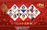【UFM100.3贺岁MV】《什么都猴》 ( UFM100.3 CNY Song)