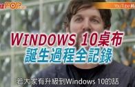 (粵)Windows 10 桌布誕生過程全記錄