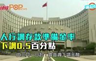 (粵)人行調存款準備金率  下調0.5百分點