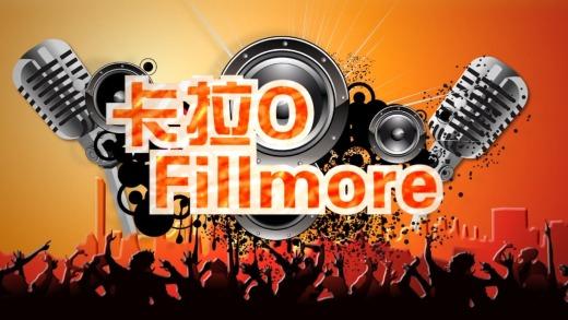 (粵)02/05卡拉O Fillmore排行榜