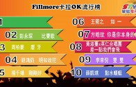 (粵)02/12卡拉O Fillmore排行榜