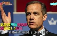 (粵)人氣倫敦市長撐脫歐 英鎊跌破1.4低位