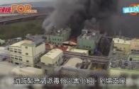 (粵)台中農藥廠爆火球 燃燒甲醇1死1傷