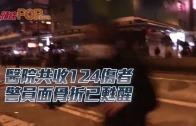 (港聞)醫院共收124傷者 警員面骨折已甦醒
