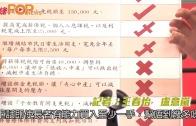 (港聞)文專總會俾財案25分 對中產都係小恩小惠?