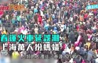 (粵)春運火車延誤潮 上海萬人扮螞蟻