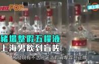 (粵)豬場整假五糧液 上海男飲到盲咗