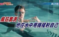 (粵)瘋狂實測!他在水中用機槍射自己